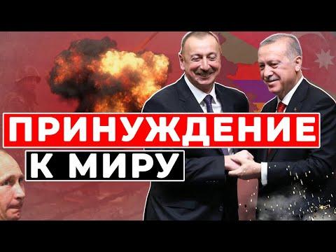 Чем закончилась война в Нагорном Карабахе