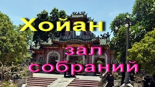 видео Отели в Хойане