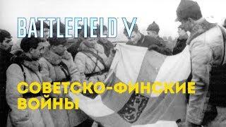 """Советско-финские войны. Предыстория """"Зимней войны"""" Battlefield 5"""