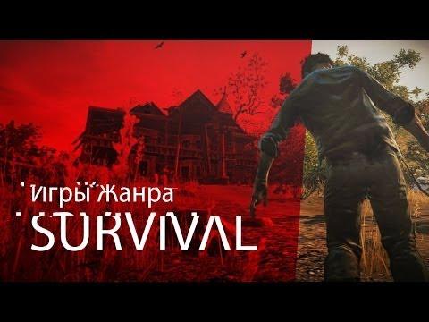 Игры похожие на DayZ - лучшие онлайн игры типа Rust