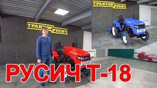 Минитрактор Русич Т 18. Обзор ременного трактора Т 18