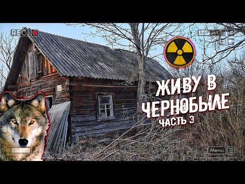 Нашел тайник сталкеров в заброшенном доме в Чернобыле. Что будет если жить в Зоне Отчуждения?
