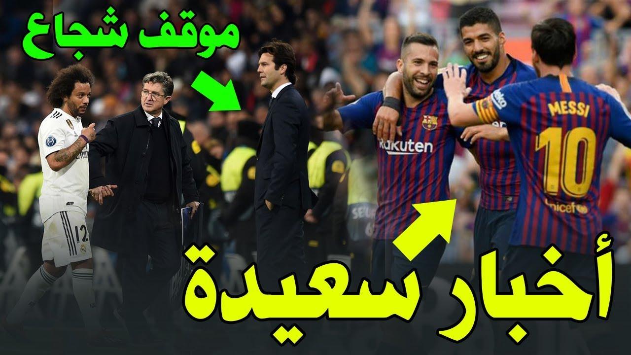 عاجل أخبار سعيدة قبل مباراة برشلونة وخيتافي  سواريز لأرسنال   صفقة تبادلية   براهيمي مطلوب لـ7 أندية