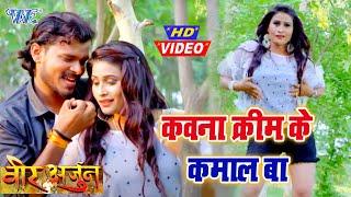 #Video- कवना क्रीम के कमाल बा I Kawna Crem Ke Kamal Ba I #Pramod Premi ,Veer Arjun I 2020 Movie Song