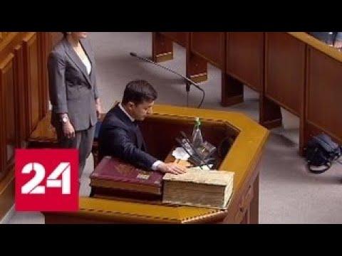 Владимир Зеленский принес президентскую присягу - Россия 24