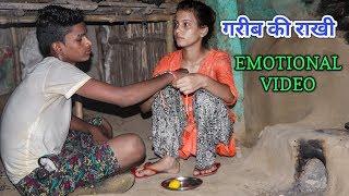 Raksha bandhan special   heart touching video   Fun Friend Indian