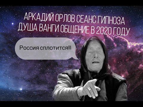 Ванга  Россия сплотится!