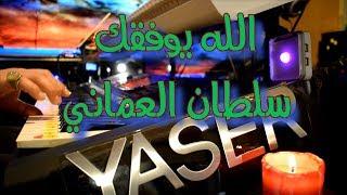 الله يوفقك - سلطان العماني - عزف اورج - ياسر درويشة