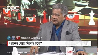 প্যানেল মেয়র দিলেই চলে?    রাজকাহন    Rajkahon-1    DBC NEWS 18/01/18