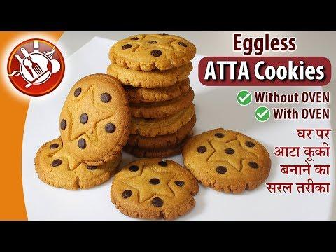 आसान आटा कूकीज घर पर | Whole Wheat Atta Cookies | Perfect Atta Biscuit Recipe | आटे की बिस्किट कुकी