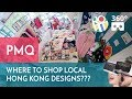 Where to Shop Local Hong Kong Design Products? PMQ 360° Roam Around