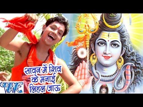 सावन में शिव ले मनाई लिहल जाऊ - Ae Bhola Ji - Ankush Raja - Bhojpuri Kanwar Songs 2016 new