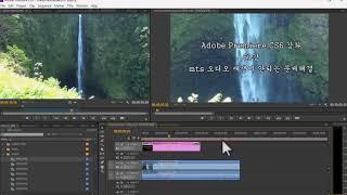 Adobe Premiere CS6, CC강좌, 61강, mts 파일의 오디오 재생이 안되는 문제해결
