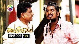 Kotipathiyo Episode 111 කෝටිපතියෝ  | සතියේ දිනවල රාත්රී  9.00 ට . . . Thumbnail