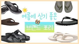 여름에 신기 좋은 브랜드 쪼리, 인기있는 여름 신발 모…