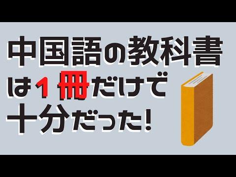 【中国語勉強法】初級段階の教科書は1冊で十分だった!