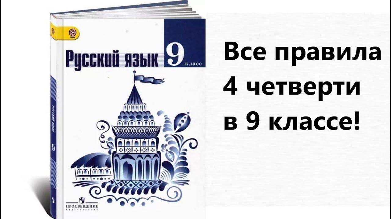 9 класс - все правила русского языка (4 четверть) за 17 минут!