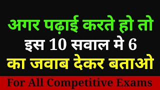 GK GS 2019 || Important GK Quiz in Hindi For Competitive Exams || General Knowledge Quiz