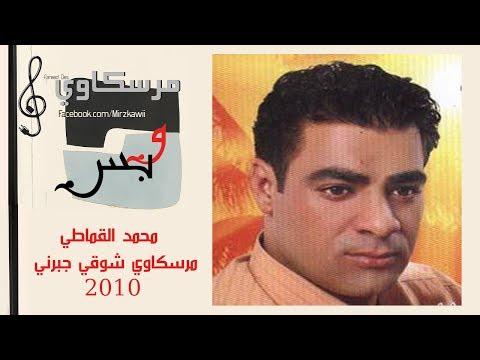 محمد القماطي - مرسكاوي شوقي جبرني (كامل) 2010