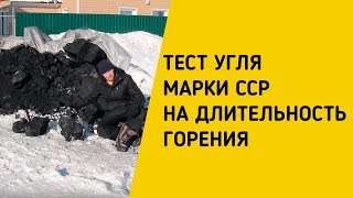 тЕСТ УГЛЯ МАРКИ ССР НА ДЛИТЕЛЬНОСТЬ ГОРЕНИЯ