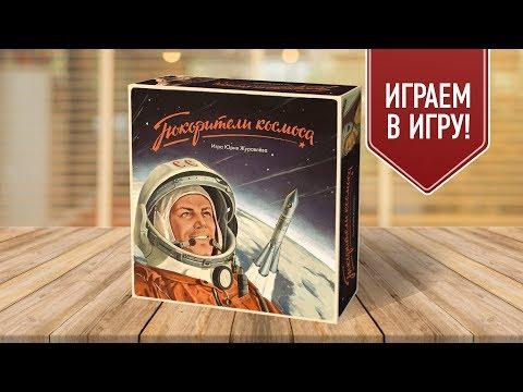 Настольная игра «ПОКОРИТЕЛИ КОСМОСА» //