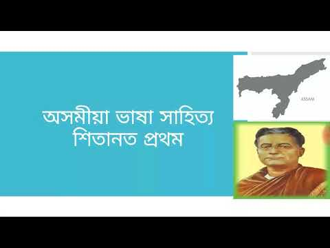 First In Assamese Language And Literature