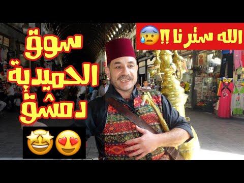 سوق الحميدية دمشق 2018 واطيب ايسكريم في العالم l السندباد رحلة دمشق 2018 #4