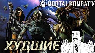 Самые Беспонтовые Персонажи💩 Игры Mortal Kombat Mobile
