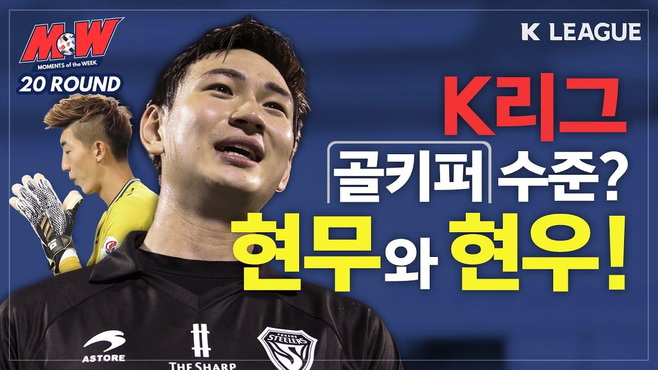 [K리그 MoW] K리그 골키퍼 수준;;