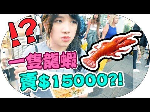 [Mira韓國必吃] 明洞街頭小吃$15000一隻龍蝦?這麼貴有人吃嗎?| Mira