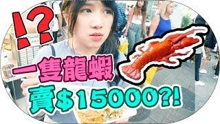 figcaption 【韓國必吃】明洞街頭小吃$15000一隻龍蝦?這麼貴有人吃嗎?  Mira