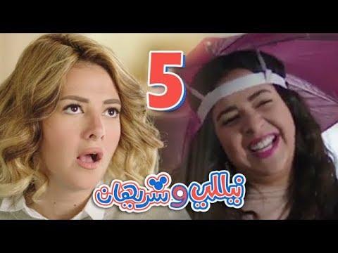 مواقف مضحكة في الحلقة الخامسة من مسلسل نيللي وشريهان 😂😂 هتموت من الضحك🤣🤣🤣🤣
