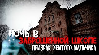 Ночь в заброшенной школе с призраками: история загадочного убийства мальчика