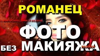 ДОМ 2 НОВОСТИ раньше эфира! 11 марта 2018 (эфир 17.03.2018) Романец без МАКИЯЖА