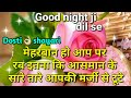 Meharban Ho Aap Par...  | Good Night | Good Night Status | Good Night Shayari Video For Whatsapp