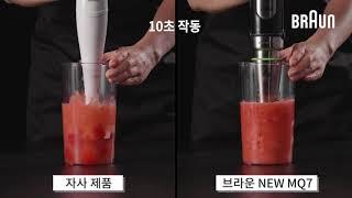 브라운 NEW MQ7 핸드블렌더 x 냉동 과일 갈기 성…