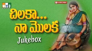 Telugu Janapadalu - O Chilaka Maa Molaka - Folk Songs - JUKEBOX