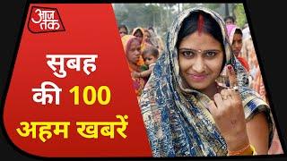 देश-दुनिया की अभी तक की 100 बड़ी खबर   Non Stop 100   Speed News Aaj Tak   Top 100 News   Hindi News