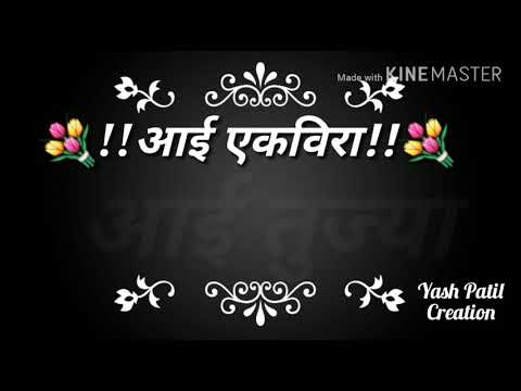 Ekveera Aai WhatsApp status New (Yash Patil Creation)