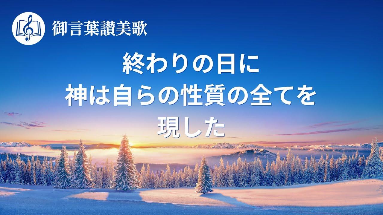 Japanese christian song「終わりの日に神は自らの性質の全てを現した」Lyrics