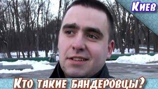 Кто такие бандеровцы?  Мнение киевлян