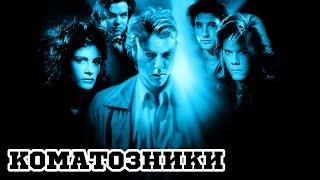 Коматозники (1990) «Flatliners» - Трейлер (Trailer)