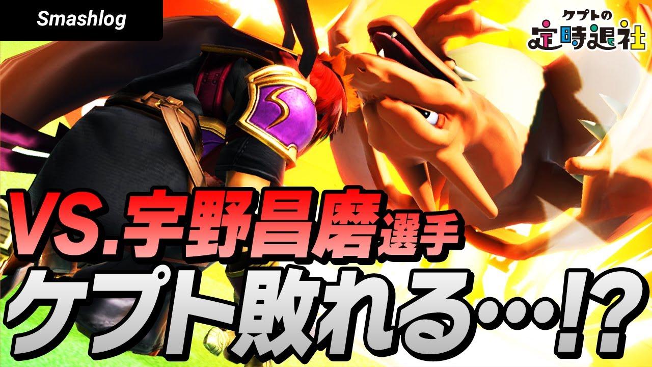 【スマブラSP】宇野昌磨選手のキャラおまかせ対戦が強すぎた・・・!!3/3   ケプトの定時退社