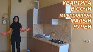 Квартира в Сочи с ремонтом 40кв.м. за 4.2млн.руб.