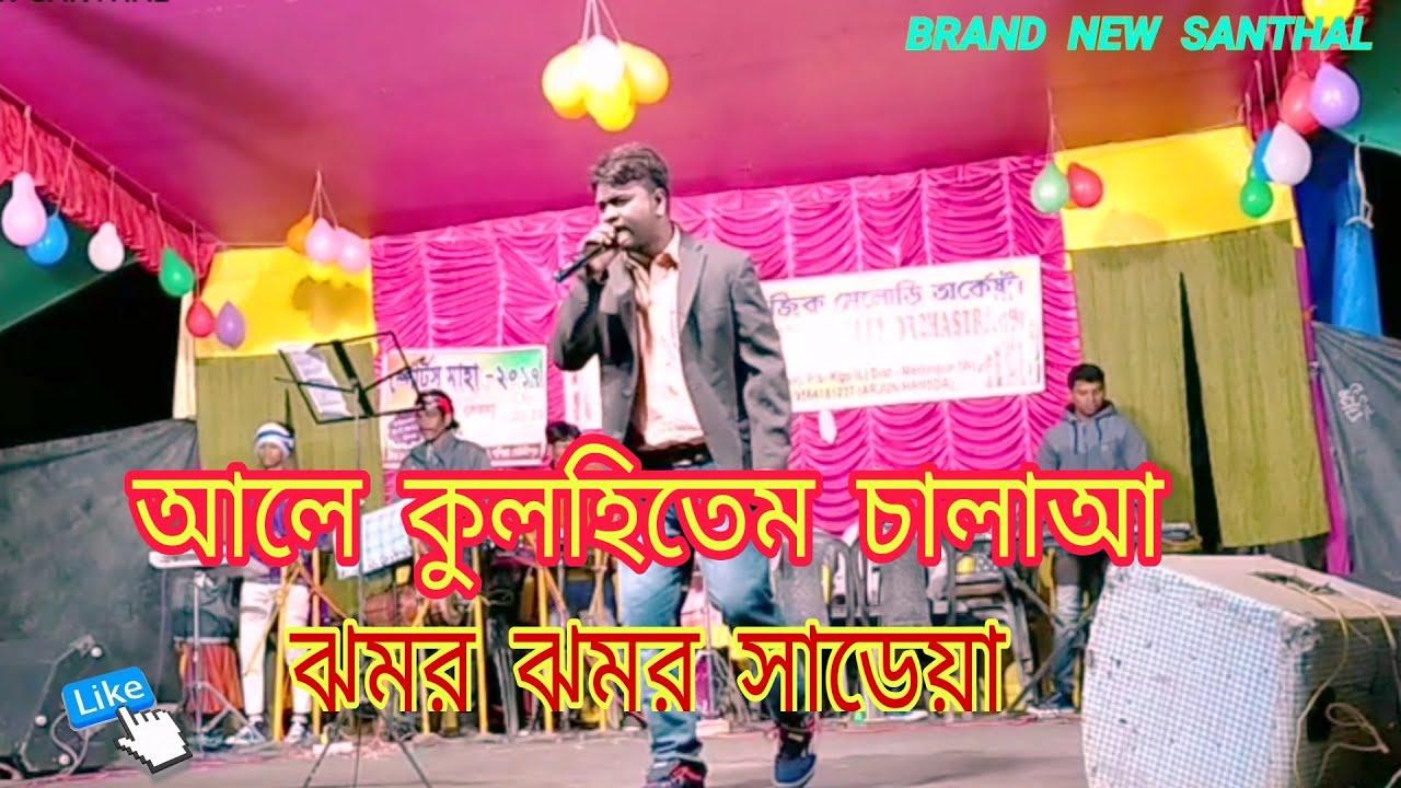 Ale kulhi tem Chala aa || New santali video 2021 || Brand New Santhal || Santali Stage show||