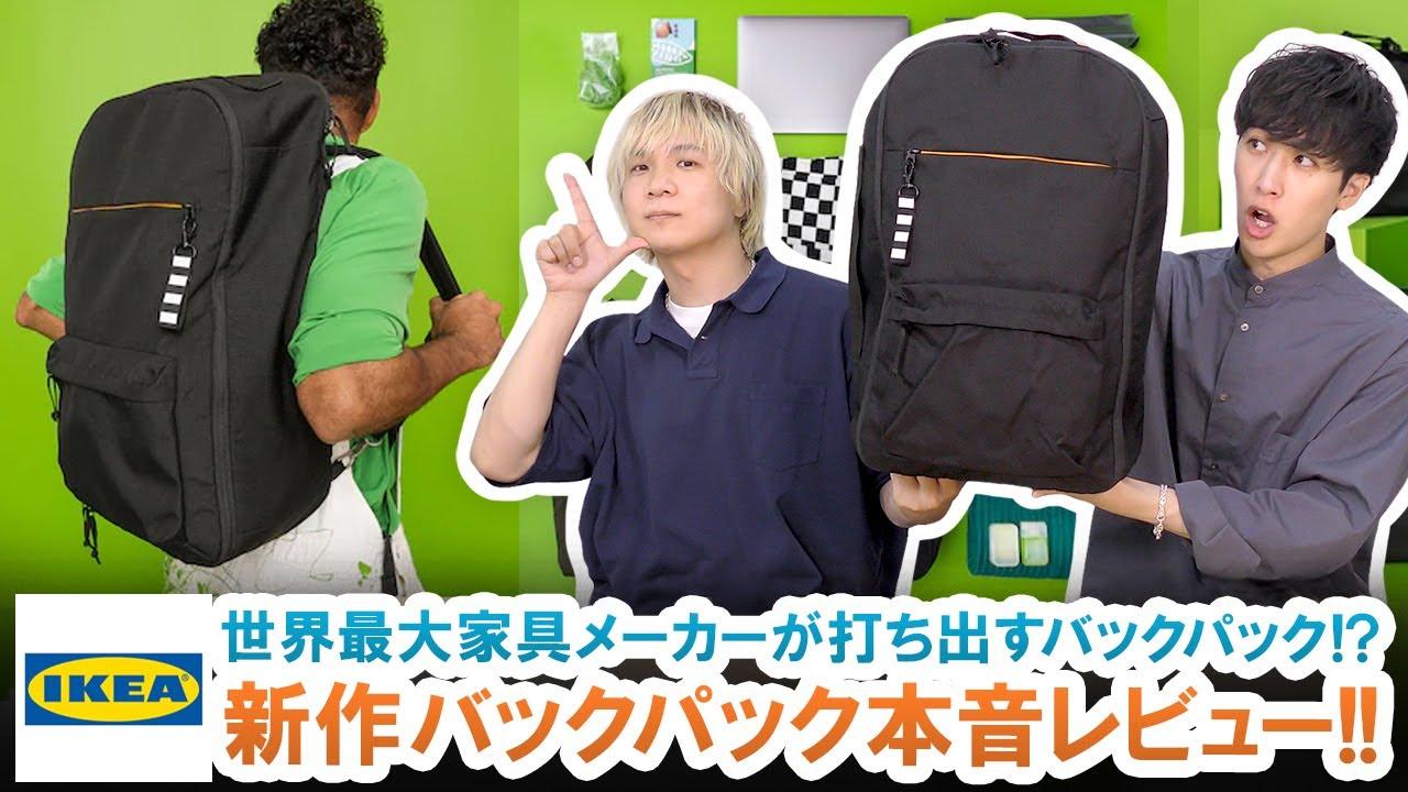 IKEAのバックパックぶっちゃけどうなの!?世界最大家具メーカーの新作バッグを本音レビューしてみた!!