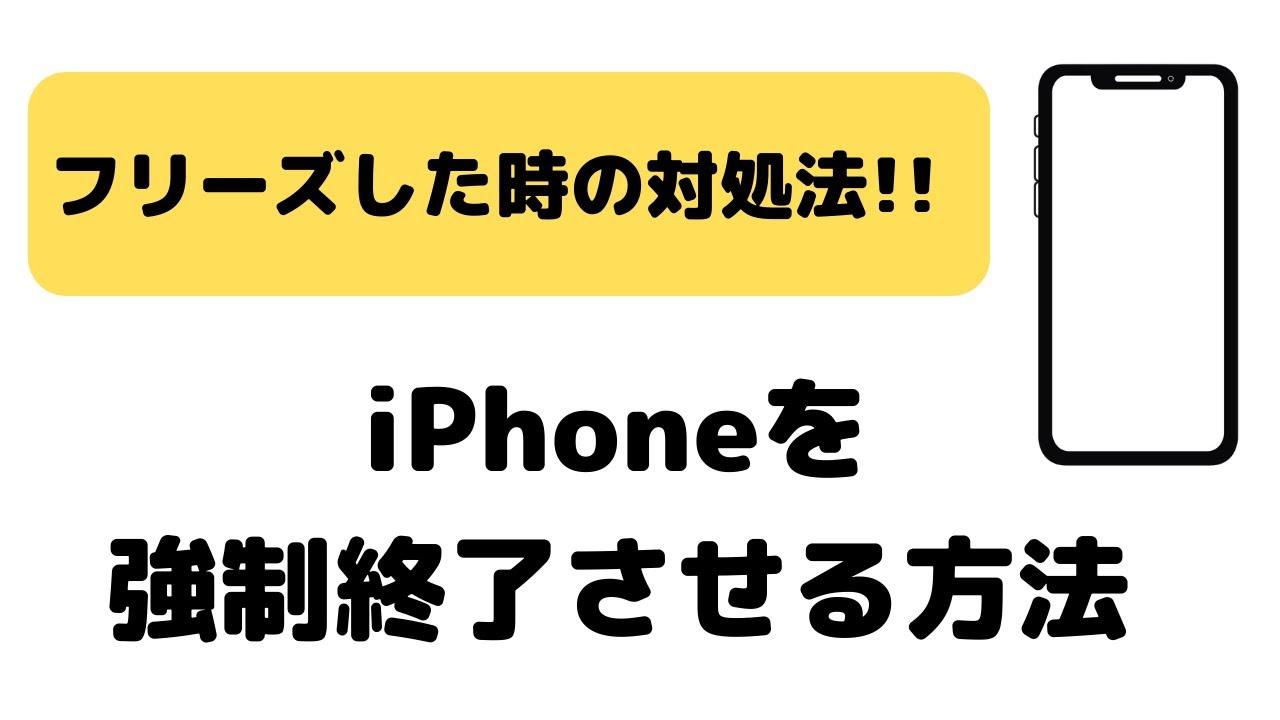 iphone フリーズ 強制 終了 できない