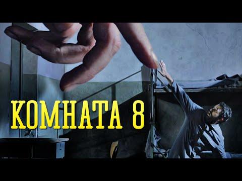 Короткометражка Комната 8 | Room 8 на русском языке