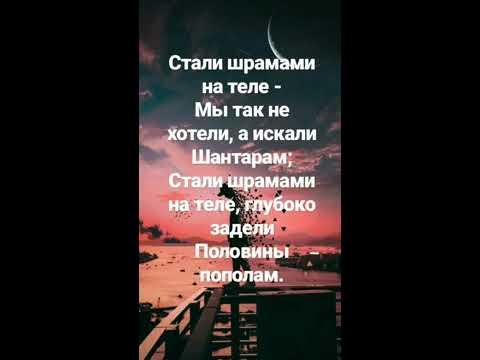Анна Седокова and Лёша Свик - Шантарам/Текат