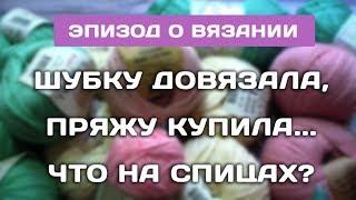 ГОТОВА ШУБКА СПИЦАМИ // ВЯЗАЛЬНЫЕ ПРЦЕССЫ // НОВАЯ ПРЯЖА